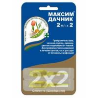 Фунгицид Максим 2*2мл
