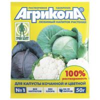 Удобрение минеральное Агрикола-1 50гр (капуста)