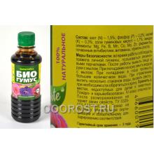 Удобрение жидкое Вырастайка Биогумус для цветов 250мл органоминеральное