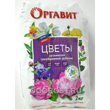 Удобрение органическое Оргавит Цветы 2кг