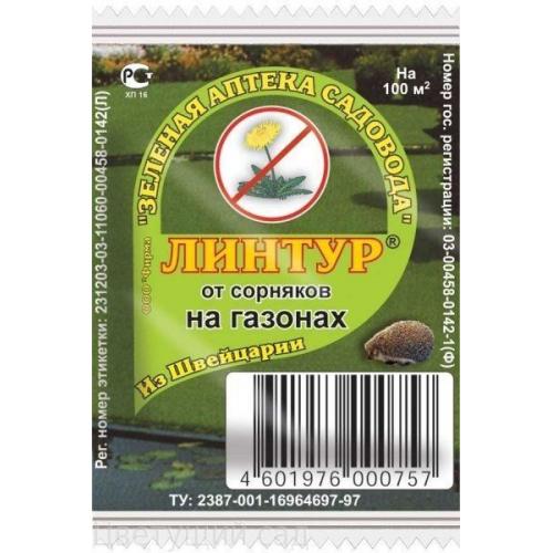 Гербицид Линтур 1,8гр (газон)