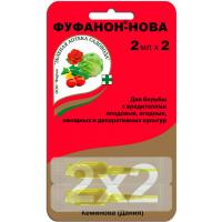 Инсектицид Фуфанон-Нова 2*2мл