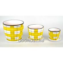 Комплект из 3 горшков Тюльпан-Клетка желт.     2,5л, 1л, 0,4л