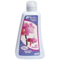 Удобрение минеральное жидкое Флорика Для орхидей 300мл
