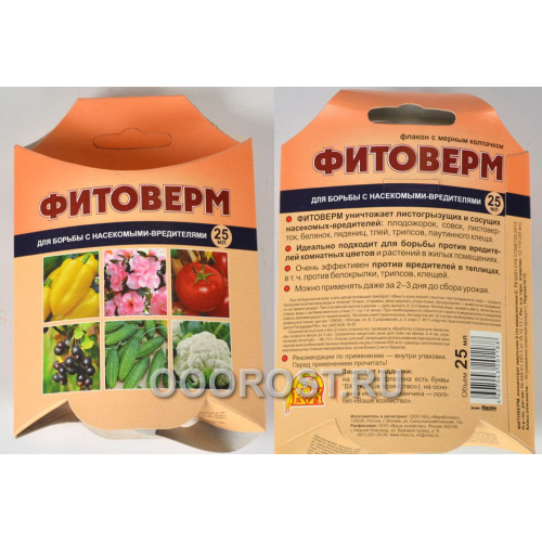 Инсектицид Фитоверм 25мл