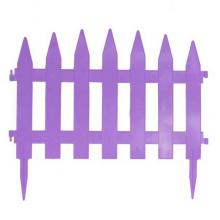 Заборчик Солнечный сад фиолетовый (длина 2,67м, высота 34см, 7секций)