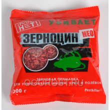 Родентицид Зерноцин НЕО 200гр зерно