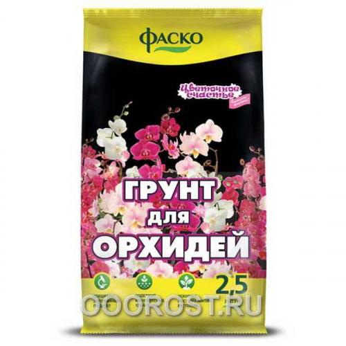 Почвогрунт специализированный Орхидея 2,5л Фаско