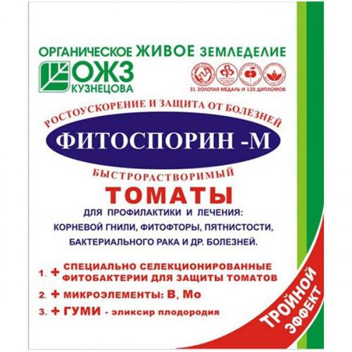 Биофунгицид Фитоспорин-М 100гр паста для томатов