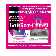 Родентицид Бойкот супер брикет от мышей и крыс 100гр