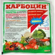 Инсектицид Карбоцин 8 г