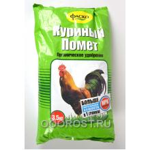 Удобрение органическое Куриный помёт 3,5кг (Фаско)