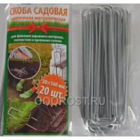 Скоба садовая 14см*30см (комплект 20 шт)