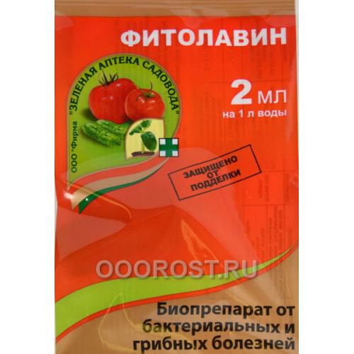 Биофунгицид Фитолавин 2мл