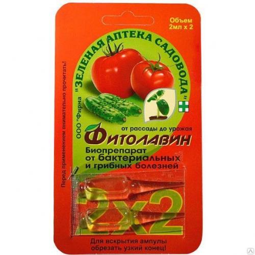 Биофунгицид Фитолавин 2*2мл