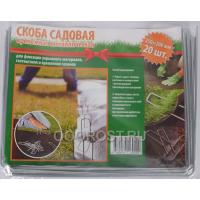 Скоба садовая 25см*20см (комплект 20 шт)