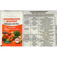 Удобрение минеральное Монокалийфосфат 20 гр.