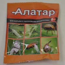 Инсектицид Алатар 5мл
