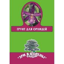 Грунт Орхидея 1л