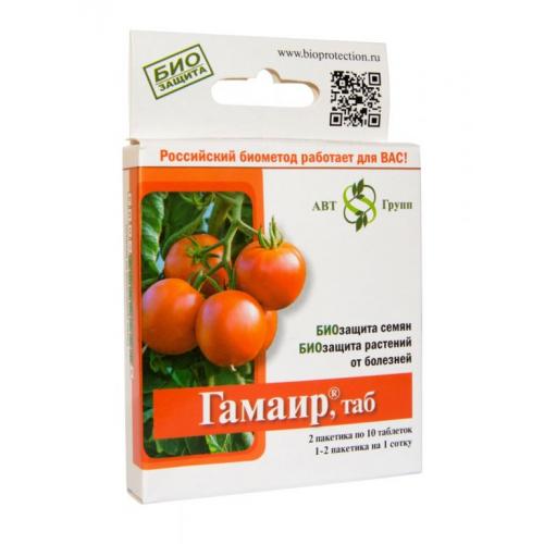 Биофунгицид Гамаир 20 таблеток
