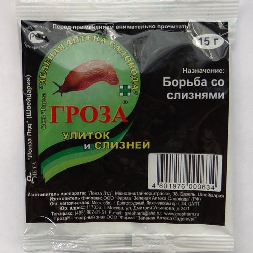 Инсектицид от улиток Гроза 15 гр