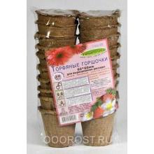 ЭТ Торфяные горшки(упак. 20 шт) d 6 см, h 6 см, 0.1 л.