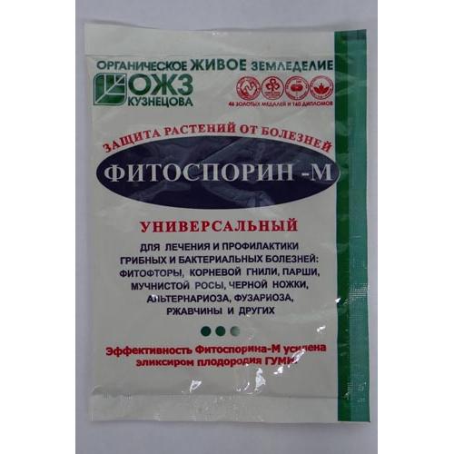 Биофунгицид Фитоспорин М 10гр